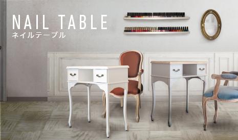 ネイルテーブル,待合テーブル,美容室,ネイルサロン